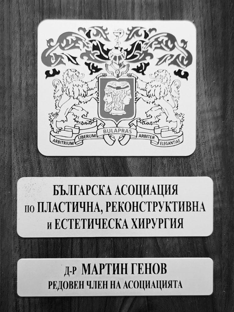 българска асоциация по пластична, реконструктивна и естетична хирургия