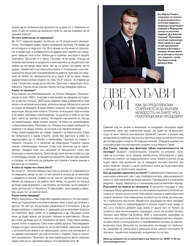блефаропластика д-р Генов списание ева eva magazine blepharoplasty dr Genov