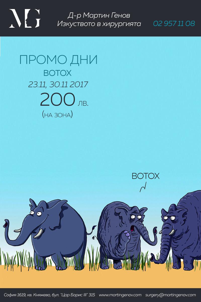 botox, ботокс