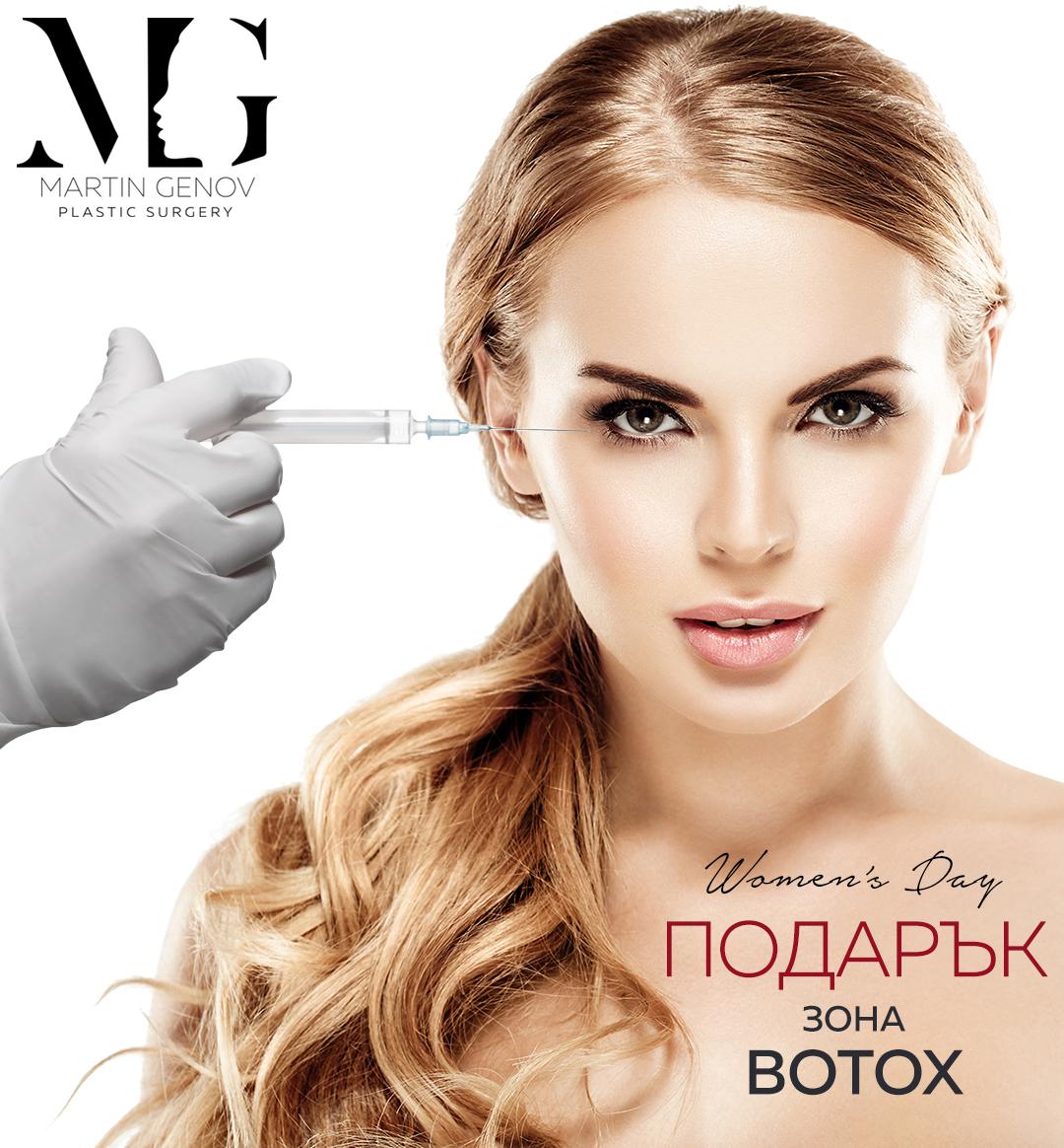 Botox подарък 8 март