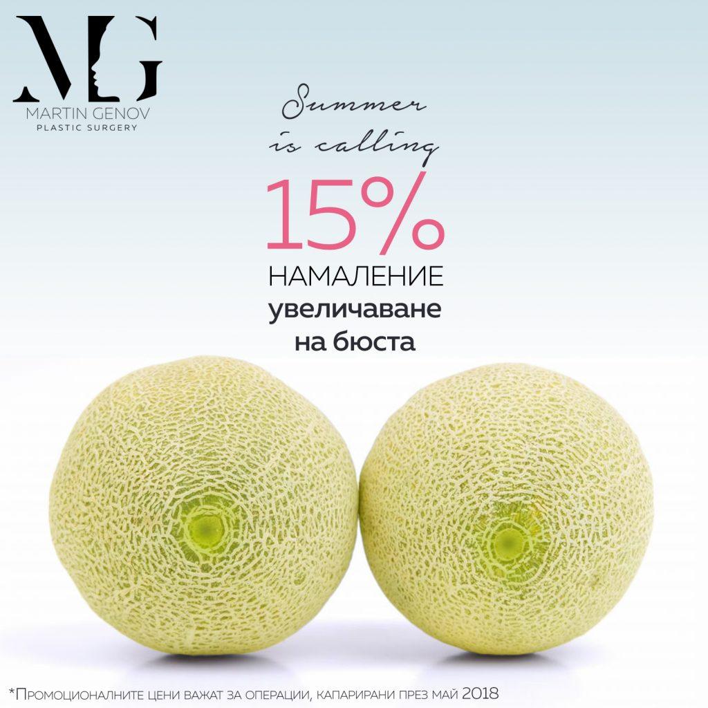 промоция увеличаване на бюстa силиконови гърди