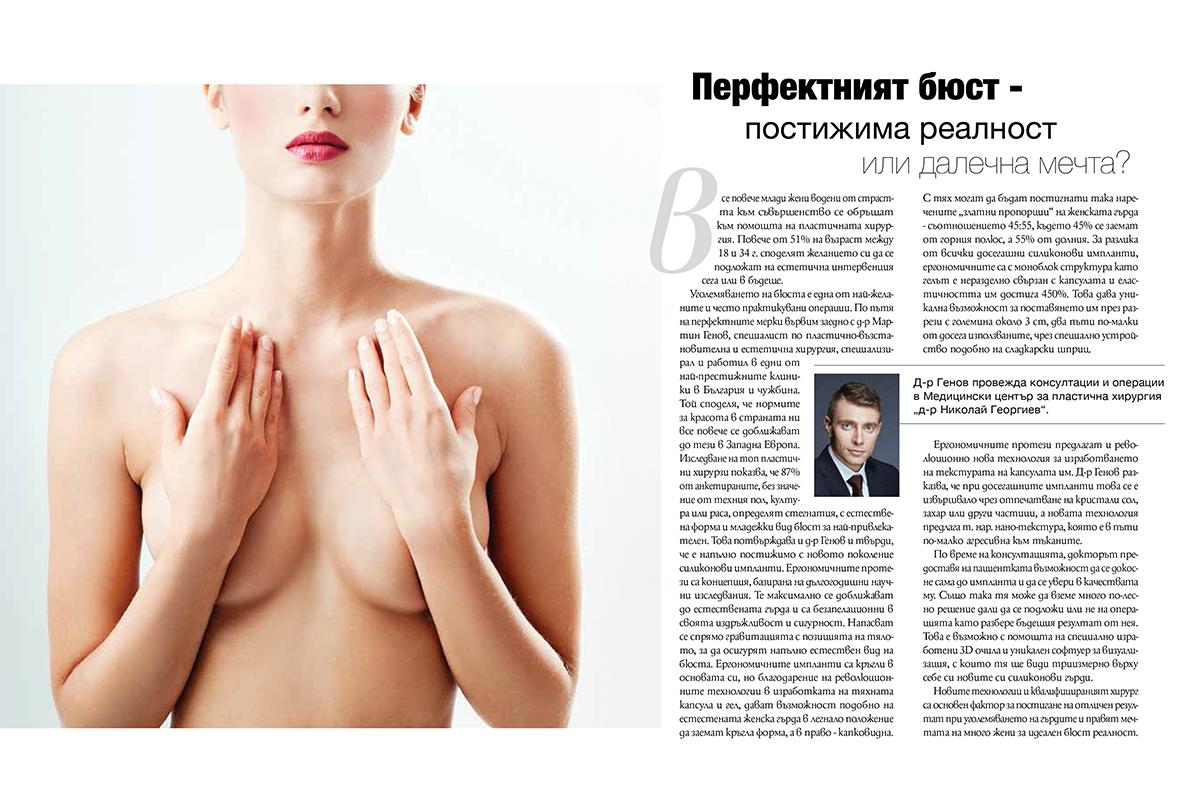 д-р Генов списание Glamour перфектният бюст
